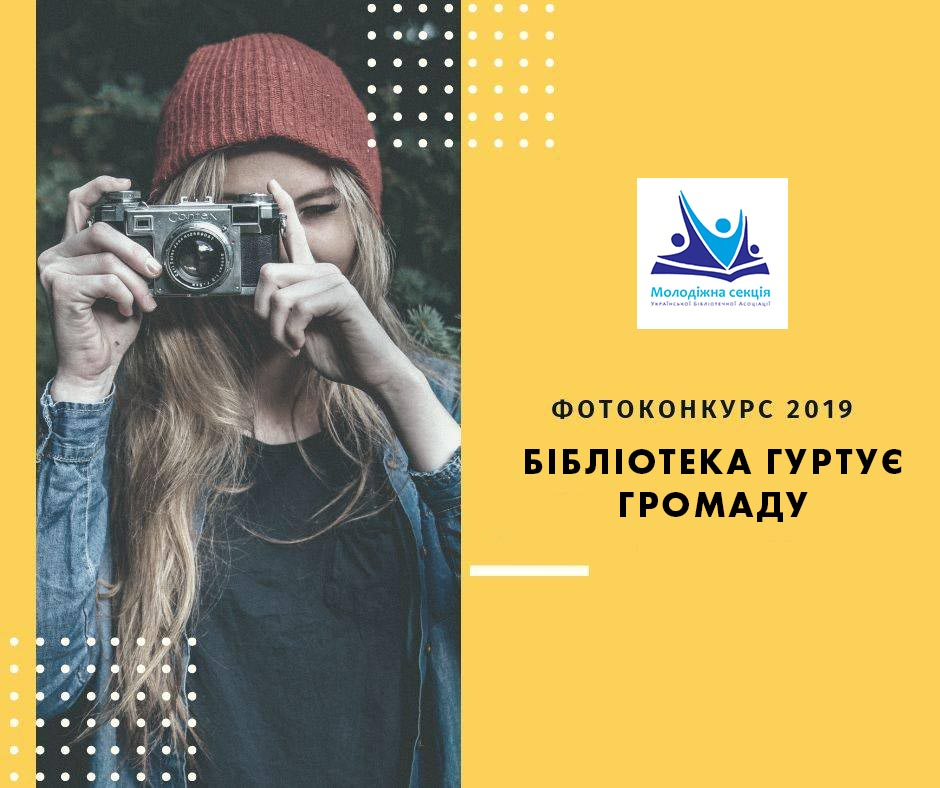 Photocontest 2019